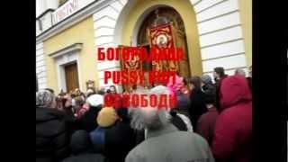 SPb Solidarity Pussy Riot(15 апреля, день солидарности с задержанными по делу Pussy Riot Петербург В этом году в Светлую Пасху в Петербур..., 2012-04-16T18:28:23.000Z)