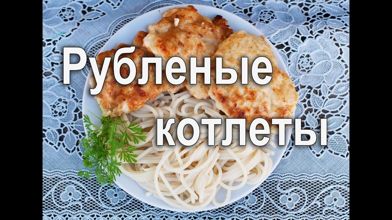 Рецепт рубленных котлет из куриной грудки фото