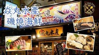焱丸水產 磯燒海鮮 日本刺身 銅鑼灣 居酒屋(食遊VLOG) - Flame Japanese Cuisine Grilled Seafood and Japanese Sashimi
