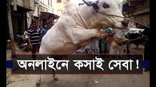 অনলাইনে কসাই সেবা! | বেচাকেনায় জমজমাট কামার পট্টি! | Eid al Adha | Somoy TV