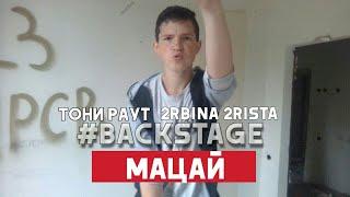 Backstage Тони Раут х 2rbina 2rista Мацай