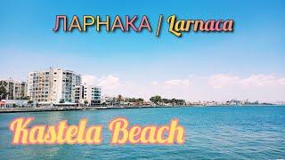 КИПР К Пляжу Kastela Beach ЛАРНАКА Район_Mackenzie От Отеля На Набережную К Пляжу