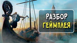 Assassin's Creed Valhalla  - Разбор Геймплея