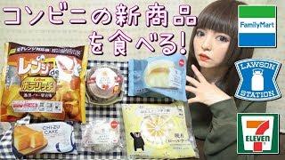 【コンビニ】セブンイレブン・ファミリーマート・ローソンの新商品を食べる!