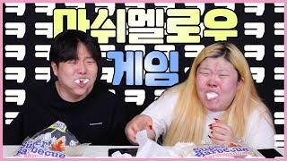 *[홀남매] ㅋㅋㅋㅋㅋㅋㅋㅋㅋㅋㅋㅋㅋㅋㅋㅋㅋㅋㅋㅋㅋㅋㅋㅋ(feat. 마쉬멜로우)