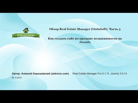Как создать сайт по продаже недвижимости на Real Estate Manager