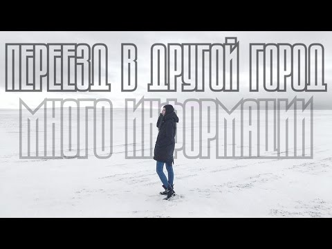 ПЕРЕЕЗД В ДРУГОЙ ГОРОД [ Много информации ]