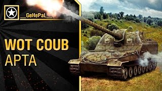 WoT COUB на тему : АРТА от (__GeHePaL__)[World of Tanks]