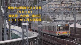 【✫5】【全区間】東急大井町線9000系 緑各停 大井町→溝の口