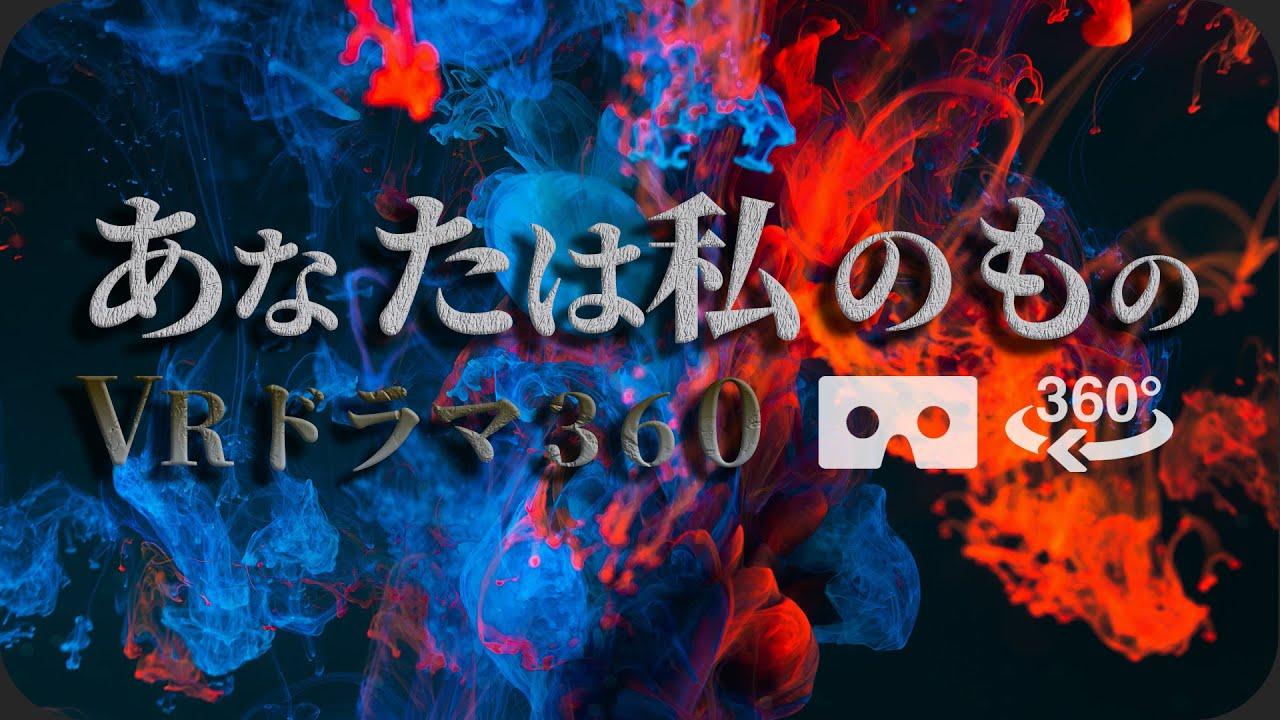 VRドラマ「あなたは私のもの」【360高画質映像】