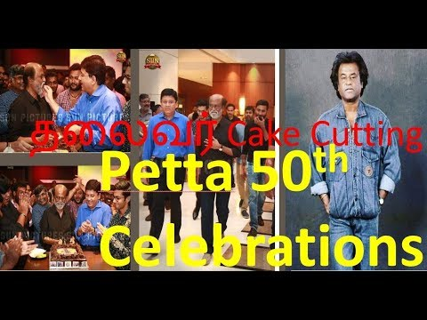Petta 50th Day Celebration | Rajinikanth | Anirudh | Kalanadhimaran | Sun pictures |Latharajinikanth