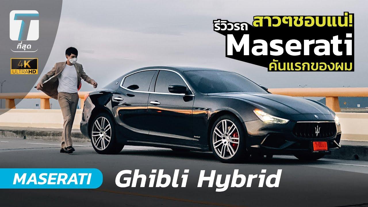 สาวๆชอบแน่! รีวิว Maserati Ghibli Hybrid คันแรกของผมมม - [ที่สุด]