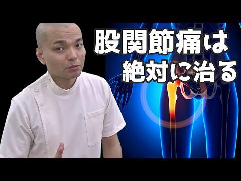 股関節痛は絶対に治る。脊柱起立筋群をほぐす体操