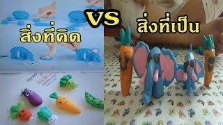 สิ่งที่คิด vs สิ่งที่เป็น ปั้นดินน้ำมันรูปไดโนเสาร์และแครอท l น้องใยไหม kids snook