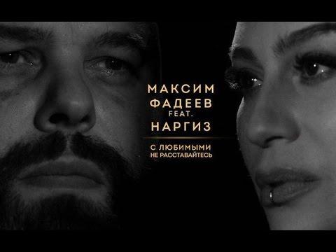 МАКСИМ ФАДЕЕВ FEAT. НАРГИЗ – ВДВОЁМ - YouTube
