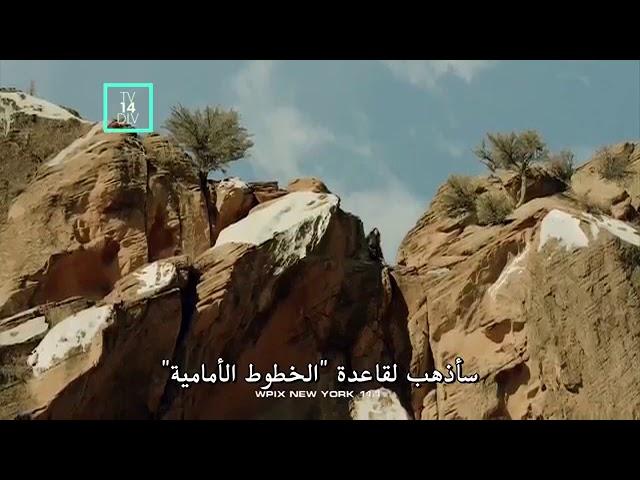 الحلقه 2 من مسلسل the outpost كامله مترجمه بالعربيه