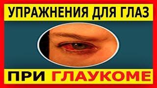 Упражнения для глаз при глаукоме. Секретный метод!
