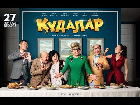 """Фильм """"Кудалар"""" 2018 г. Официально!"""