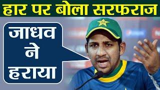 India Vs Pakistan Asia Cup: Sarfraj Ahmed reaction on Team India win | वनइंडिया हिंदी