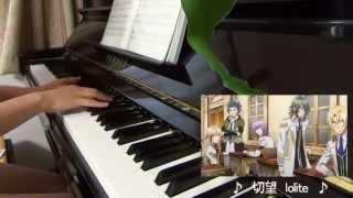 PSPゲーム「神々の悪戯」のBGMで 切望Ioliteを弾いてみました。 TVアニメでは月人話の終わりに少し使われていた曲です。 楽譜はこちらに委託させ...