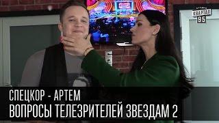 Вопросы телезрителей звездам шоу бизнеса -2| Спец. корр.Чисто News - Артем,интервью со звёздами.