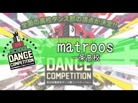 matroos(一条高校) / HIGH SCHOOL DANCE COMPETITION 2018