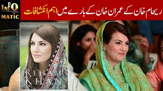 Reham Khan Book Review In Urdu | Infomatic