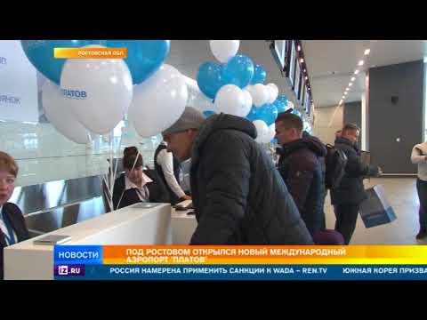 Первый пассажирский рейс сегодня приземлился в новом аэропорту Ростова на Дону