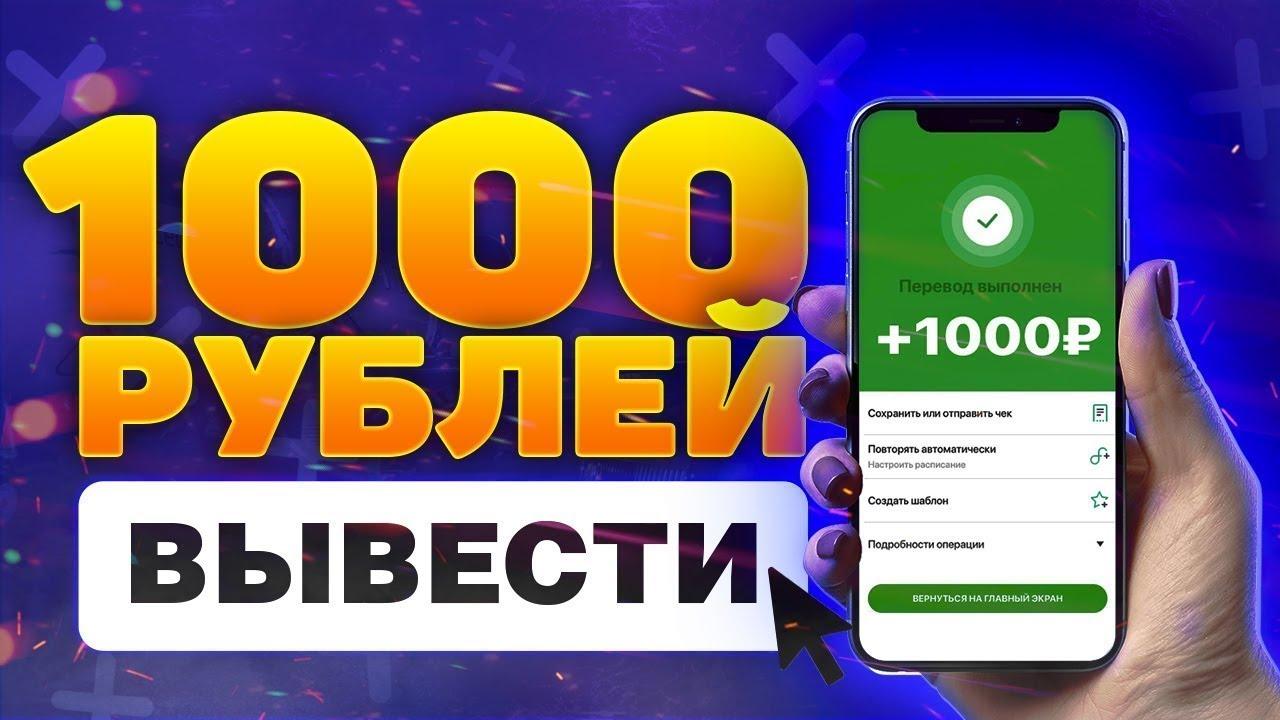 СУПЕР ПРОСТОЙ ЗАРАБОТОК В ИНТЕРНЕТЕ! ДО 1000 РУБ ДЕНЬ!