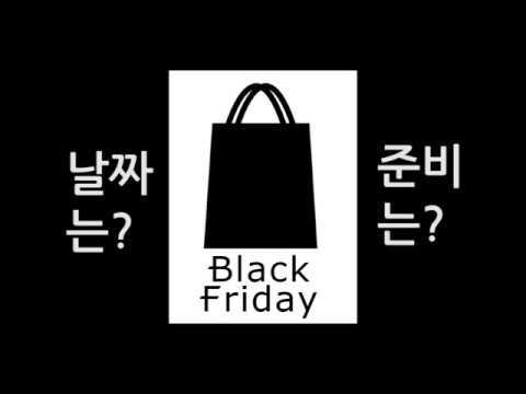 블랙프라이데이 날짜는? 무엇을 준비해야 하나??What date is Black Friday date?