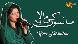 Sanson ki Mala Pe   Hina Nasrullah   Full Qawwali Song   Gaane Shaane