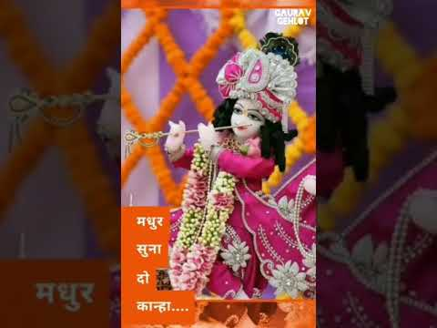 FULL SCREEN WHATSAPP STATUS || O Kanha Ab To Murli Ki Dhun Suna Do Na || Janmashtami Special Song ||