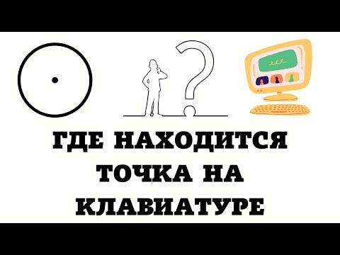 Как поставить точку на клавиатуре пк.Где находится точка на клавиатуре