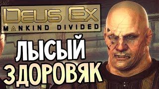 Deus Ex: Mankind Divided Прохождение На Русском #5 — ЛЫСЫЙ ЗДОРОВЯК!