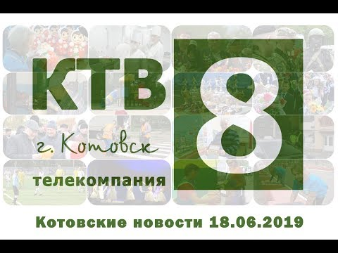 Котовские новости от 18.06.2019., Котовск, Тамбовская обл., КТВ-8