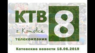 Котовские новости от 18.06.2019. Котовск Тамбовская обл. КТВ 8