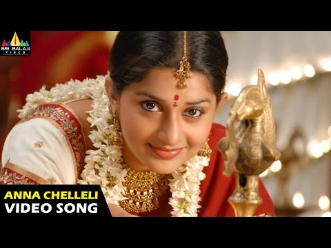 Gorintaku Songs | Anna Chelleli Anubandham Video Song | Rajasekhar, Aarti Agarwal | Sri Balaji Video