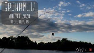 Фидерная рыбалка на Москве реке в Августе 2020 подготовка и закорм точки Рыбы нет Будет