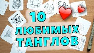 10 любимых танглов  Рисуем узоры Зентангла