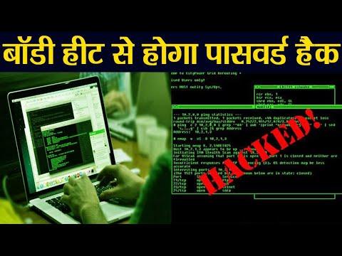 Computers में आपके Password को Body Heat से किया जा सकता है Hack   वनइंडिया हिंदी