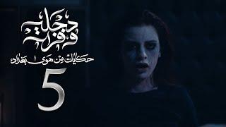 دجلة وفرات - من حكايات هوى بغداد - الحلقة 5