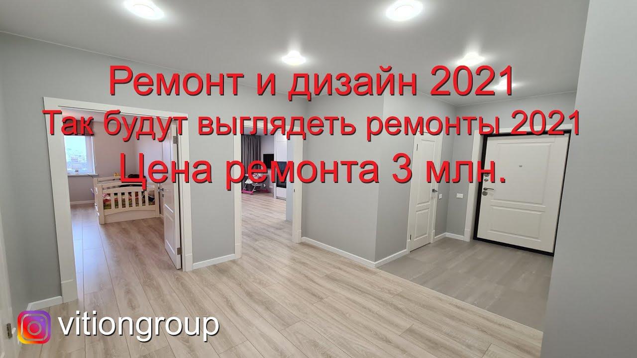 Ремонт и дизайн 2021 тенденции. Цена ремонта квартиры в 2021. Ремонт квартиры в новостройке под ключ