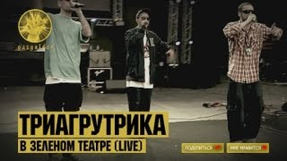 ТГК - Прогулка -  Фестиваль