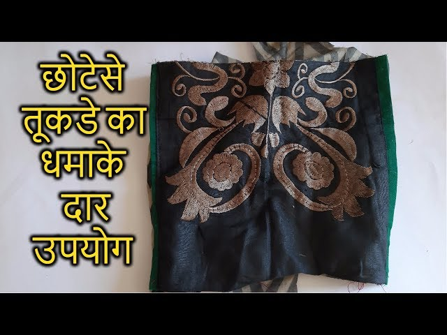 new best dress cloth reuse idea | cloth recycle idea | how to make clutch bag [recycle]-|Hindi|