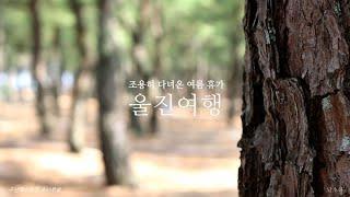 울진여행 조용한 여름휴가 구산해수욕장 봉산리바닷가