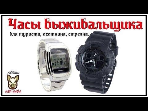 Мнение о часах выживальщика, туриста, охотника, военного. Часы Casio DB-E30 и G-SHOCK GA-100.