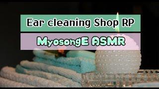 ASMR 한국어 귀청소 (깊게 파주는 이어클리닝 샵) / Korean 3D Ear Cleaning RP 롤플레이 / 【音フェチ】 〜耳かきラボ〜 【囁き】