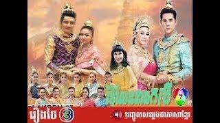 រឿងខ្មែរ,រិទ្ធិសែននាងកង្រី, Rithy Sen Neang KongRey, khmer movie