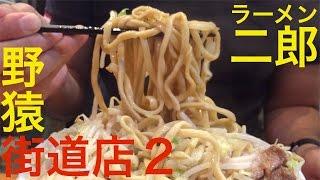 ラーメン二郎の野猿街道店2で大ラーメンの(850円)の全マシマシ(無料...