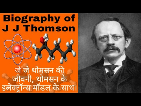 biography of j j thomson